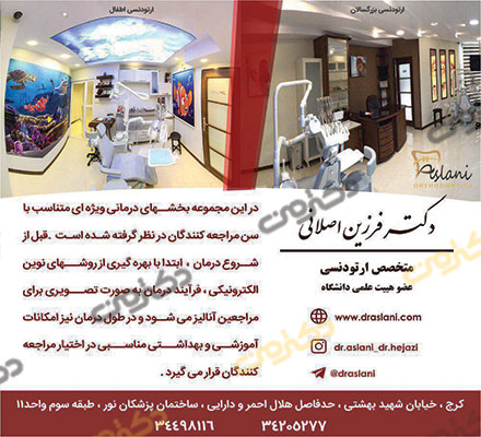دکتر فرزین اصلانی متخصص ارتودنسی