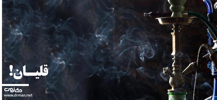 تنباکوهای معطر خطرناک تر هستند