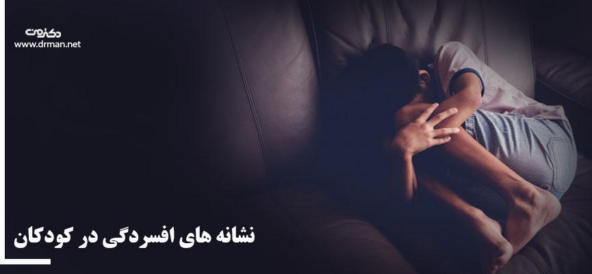 نشانه های افسردگی در کودکان چیست